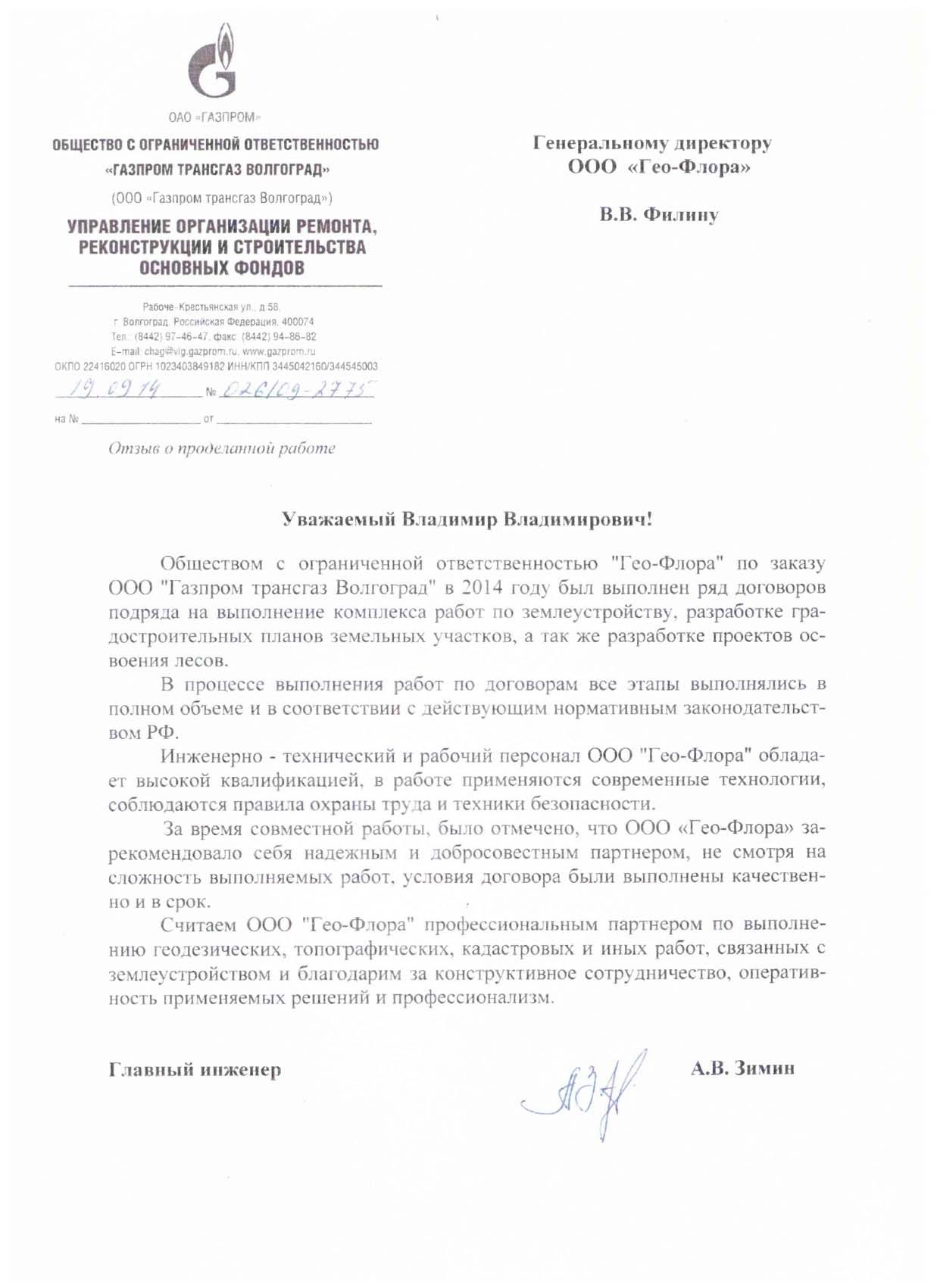 Газпром Трансгаз Волгоград 1