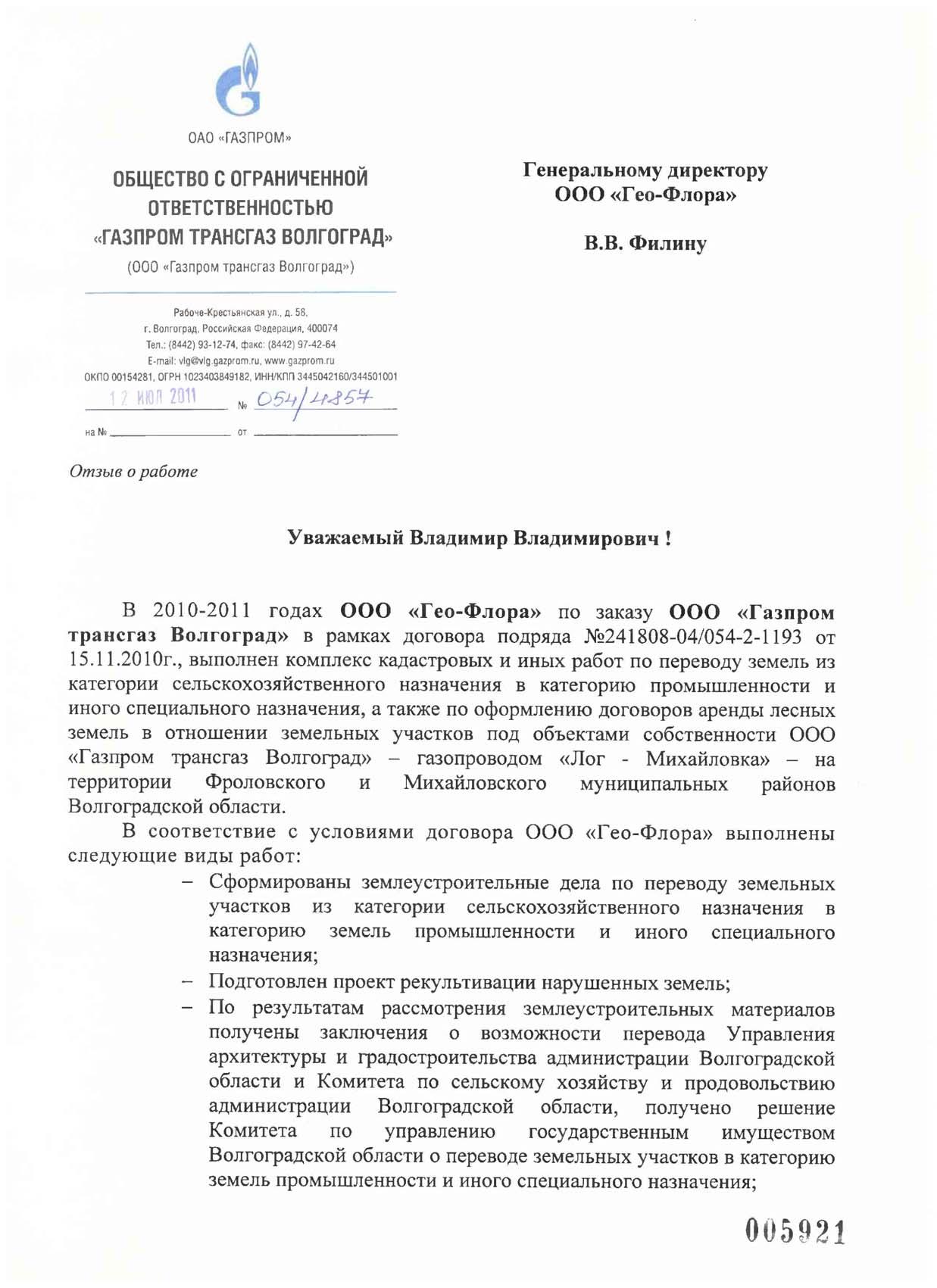 Газпром трансгаз волгоград 2