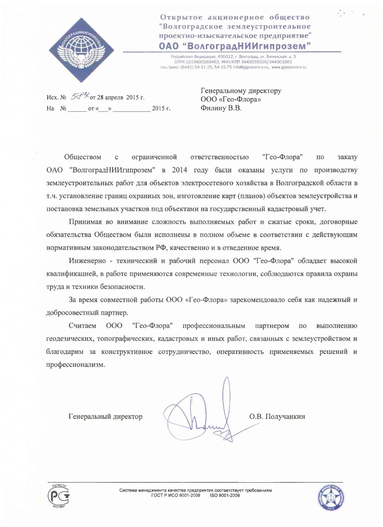 НИИ Гипрозем №16-2014
