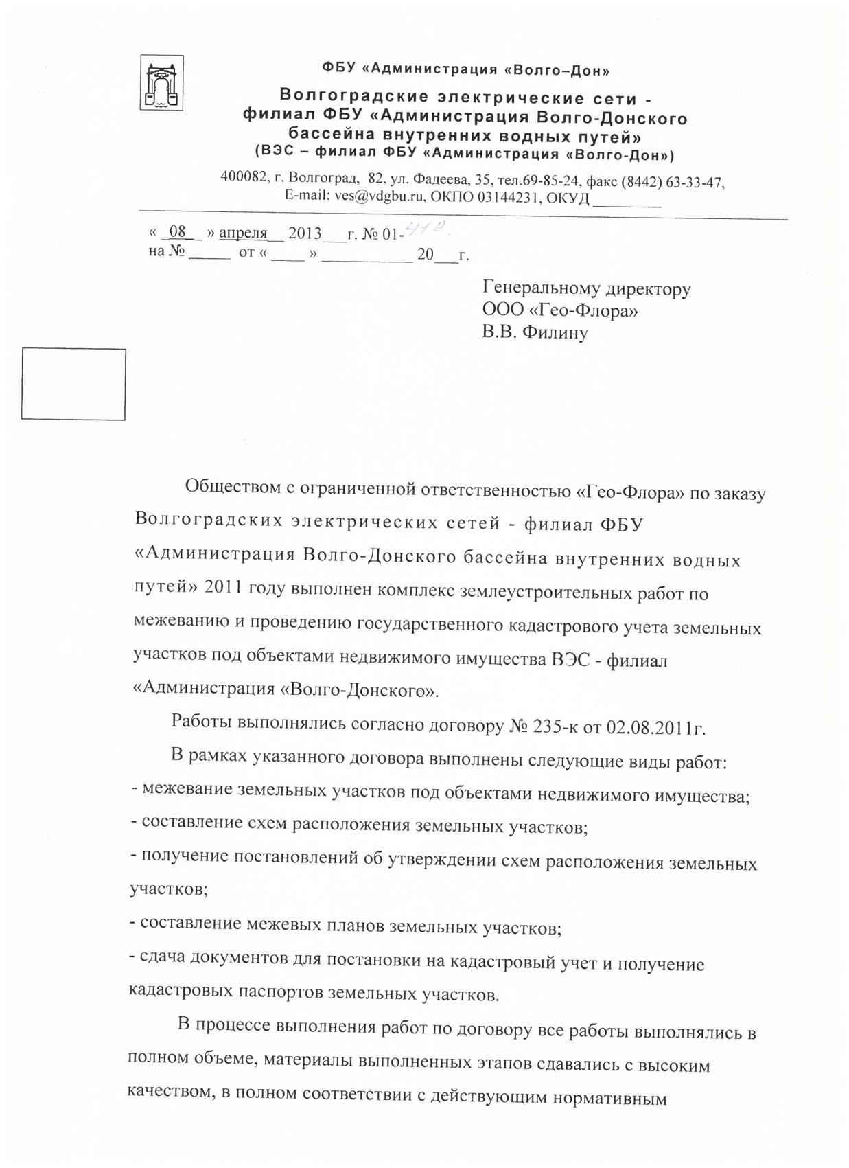 ФБУ Администрация Волго-Дон
