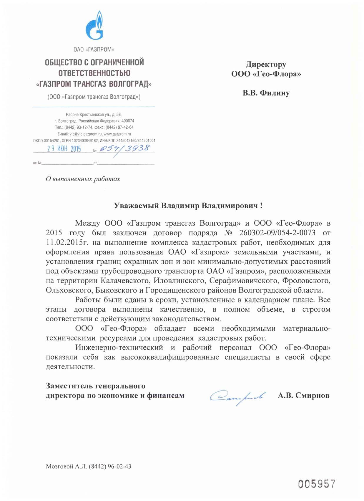 №260302-09054-2-0073 Газпром ТГВолгоград