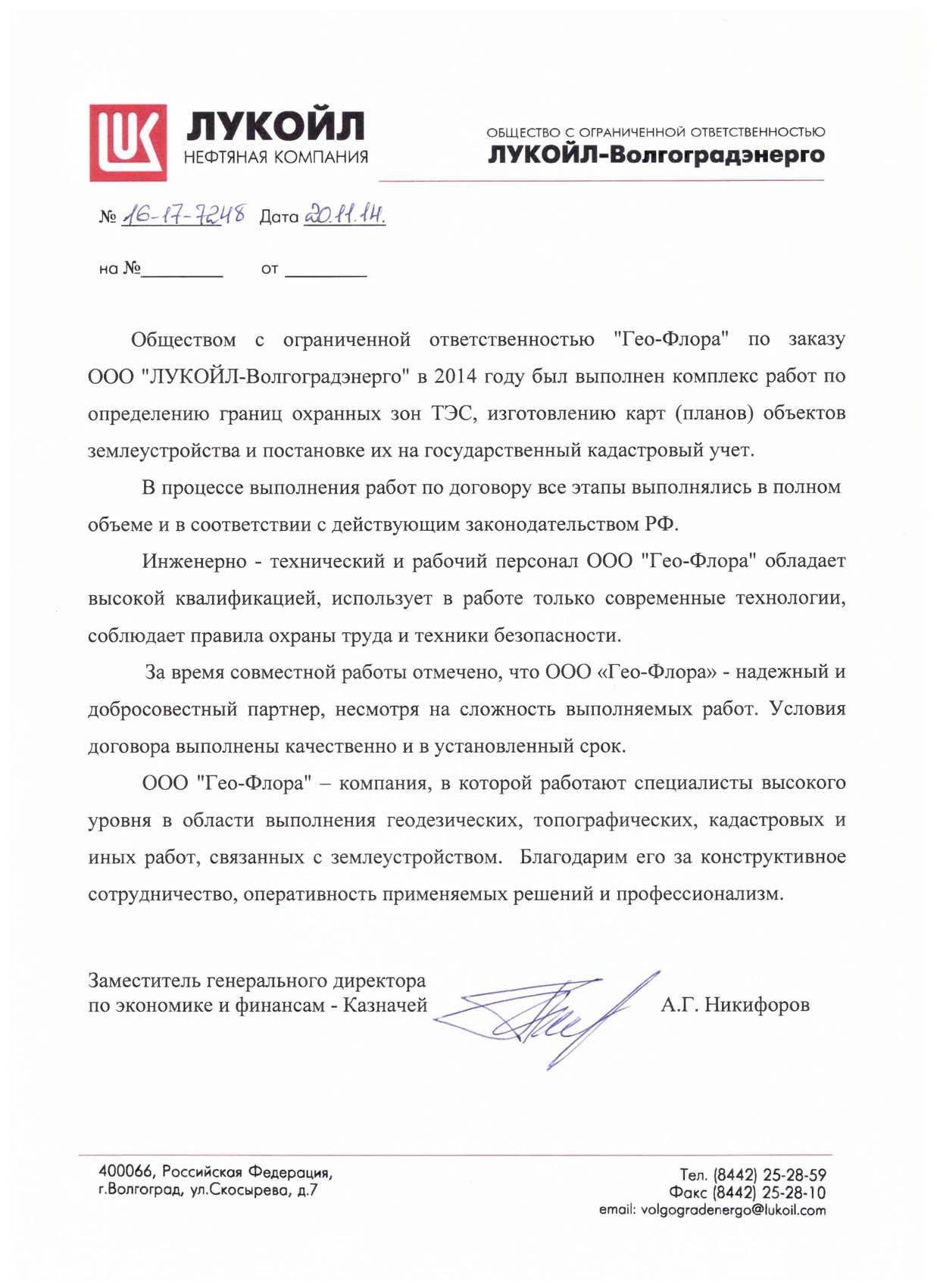 №266 2014 Лукойл