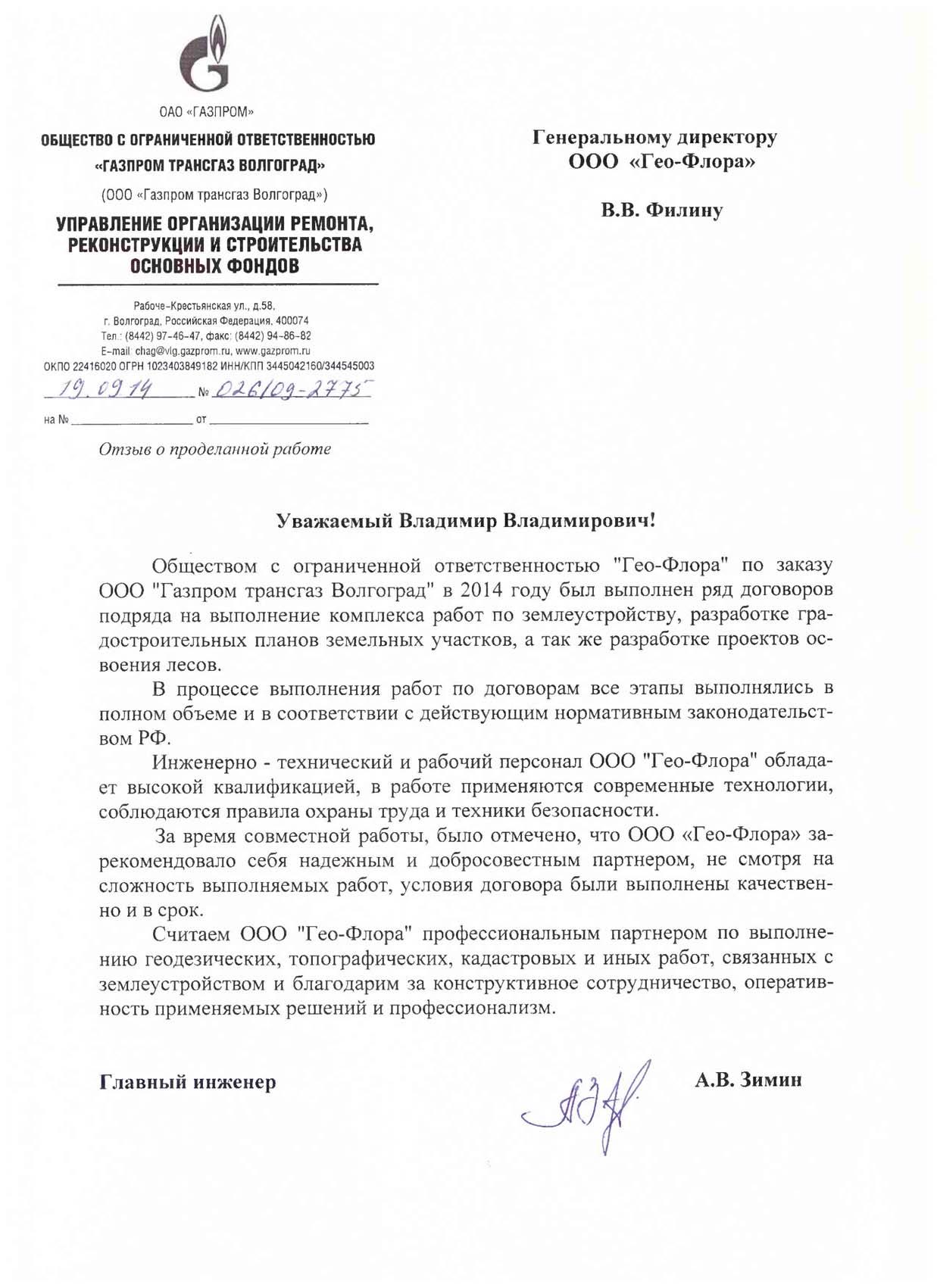 2014 Газпром Трансгаз Волгоград